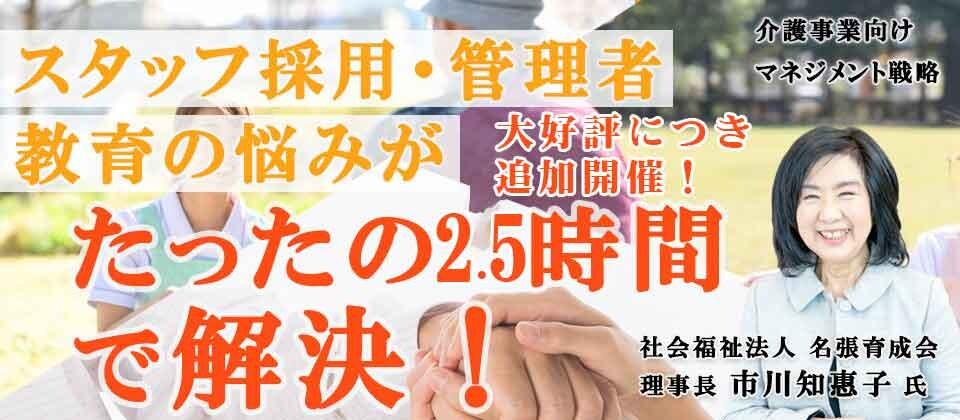 【webセミナー】施設数増を目指す介護事業のマネジメント