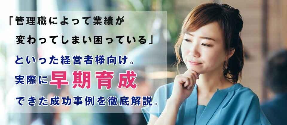 "【webセミナー】""離職させない""管理職育成セミナー"