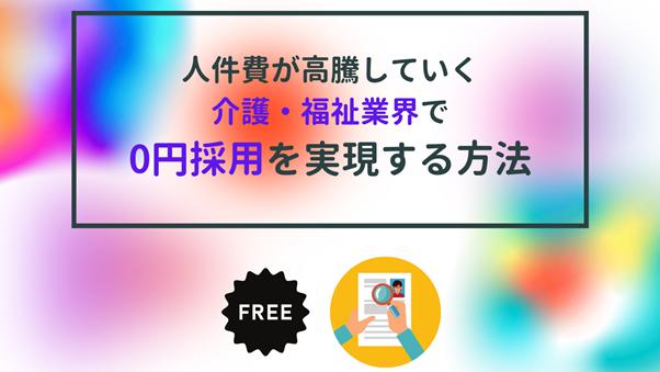 【webセミナー】介護・福祉向け0円採用セミナー