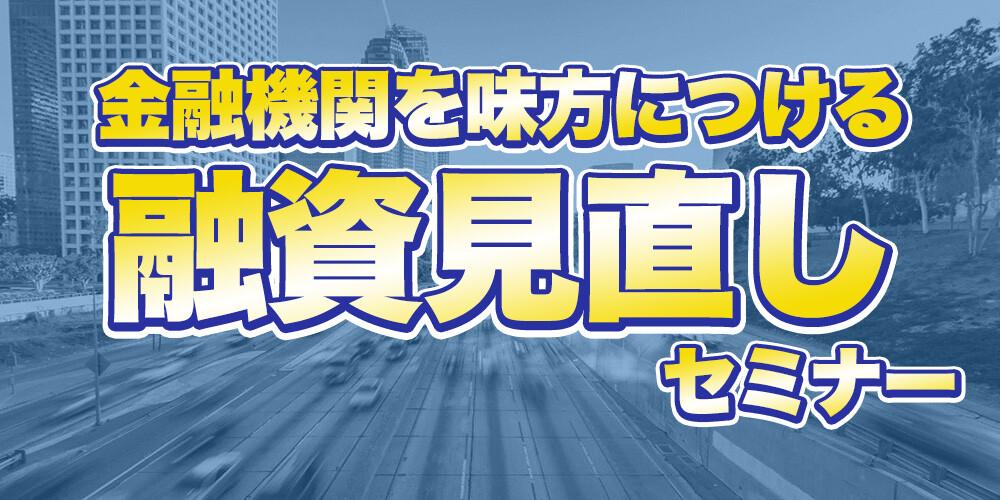 【webセミナー】ガソリンスタンド向け融資見直しセミナー