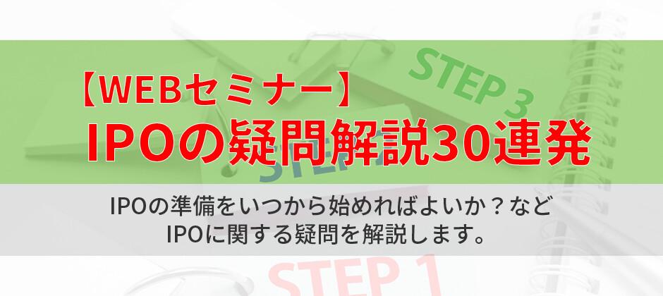 【webセミナー】IPOの疑問解説30連発
