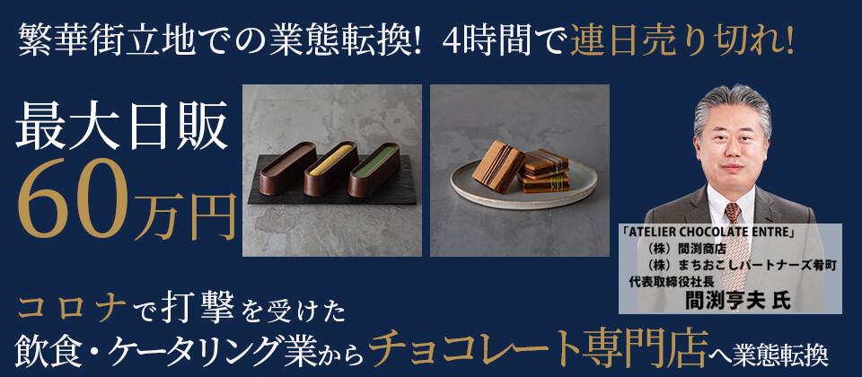 チョコレート専門店ビジネスモデル公開セミナー