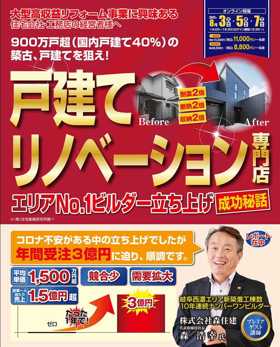 1500万円戸建リノベーション新規参入セミナー