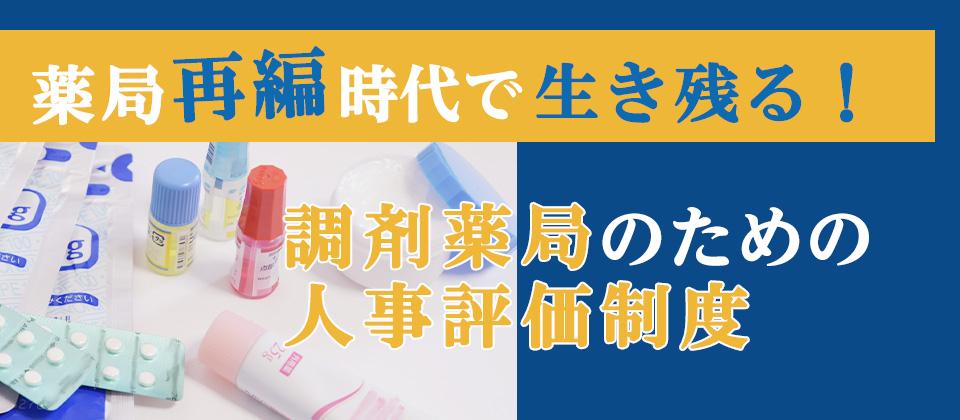 【webセミナー】薬局再編時代で生き残る調剤薬局の評価制度