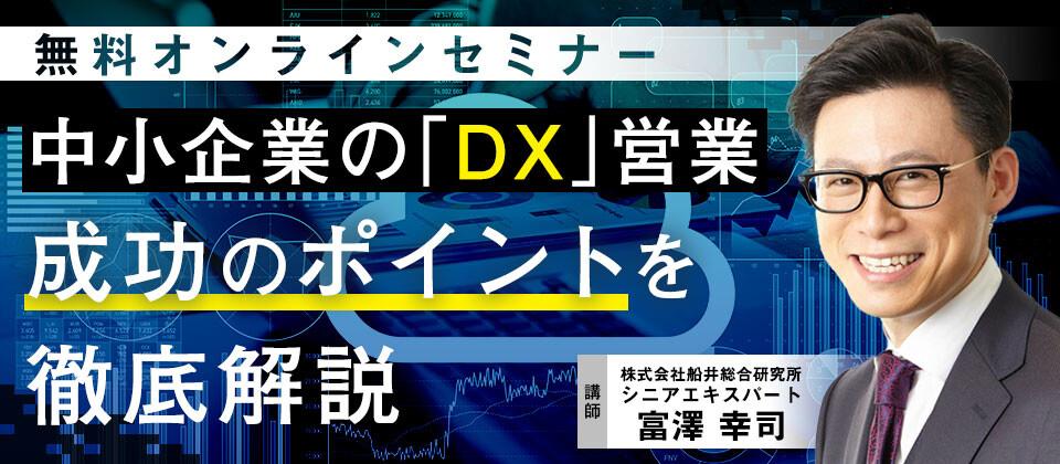経営者向け コロナでも売上好調な営業DX成功事例