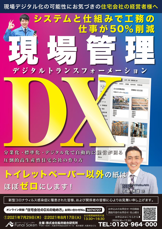 住宅会社のDXの始め方
