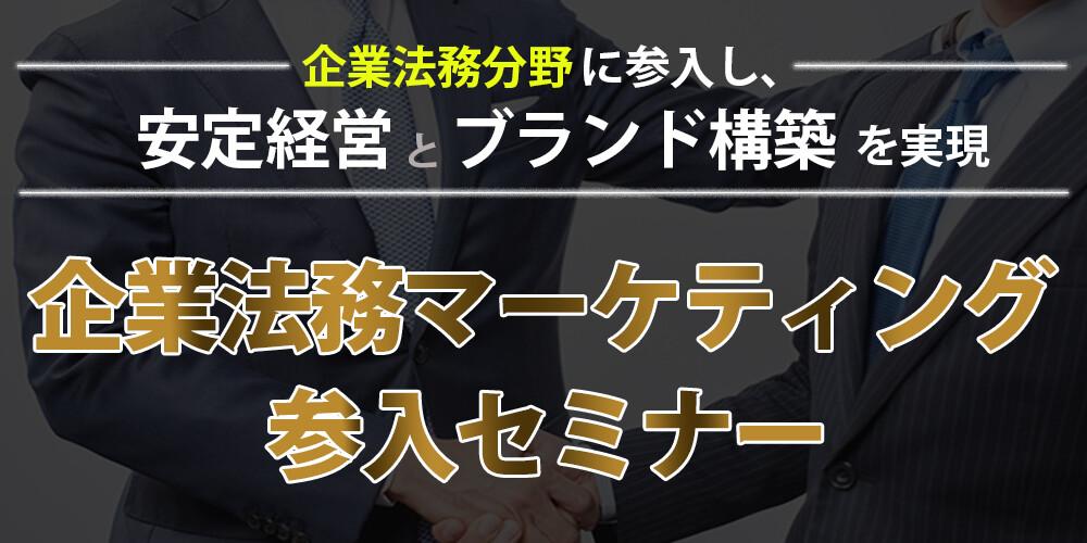 企業法務マーケティング参入セミナー
