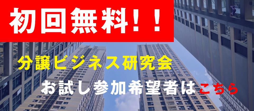 分譲住宅ビジネス研究会説明会