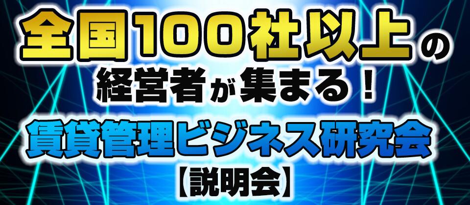 賃貸管理ビジネス研究会説明会【収益売買・リノベ強化会】
