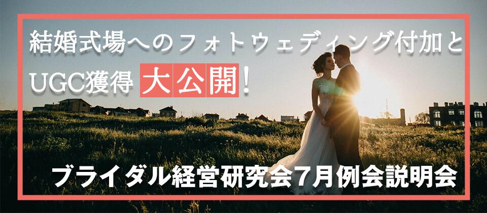 ブライダル経営研究会説明会(7月)