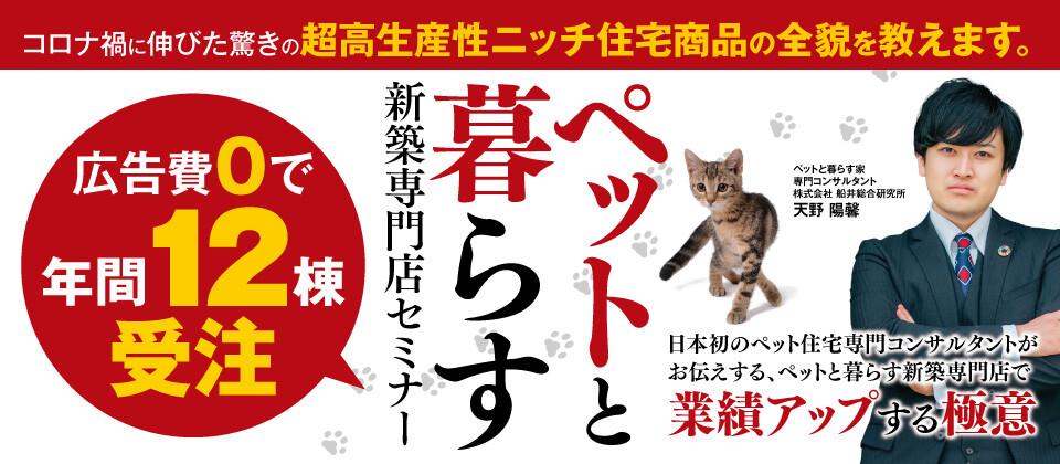 【webセミナー】ペットと暮らす家専門店立ち上げセミナー