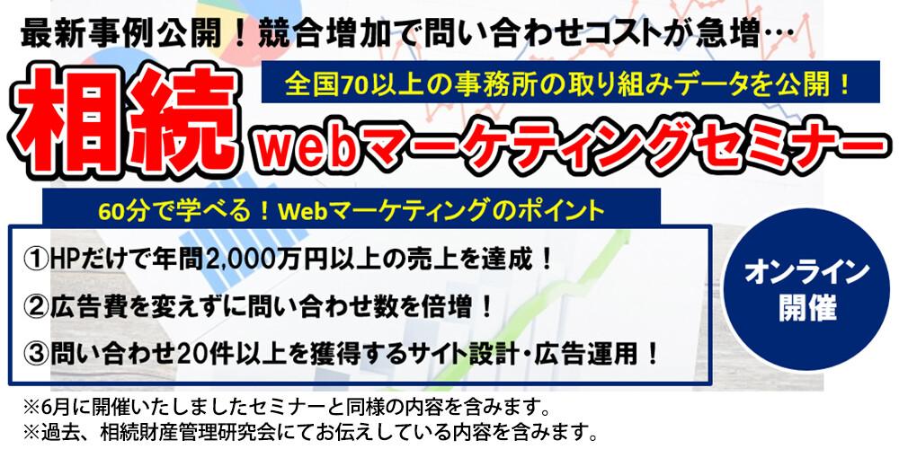 最新事例公開!相続webマーケティングセミナー