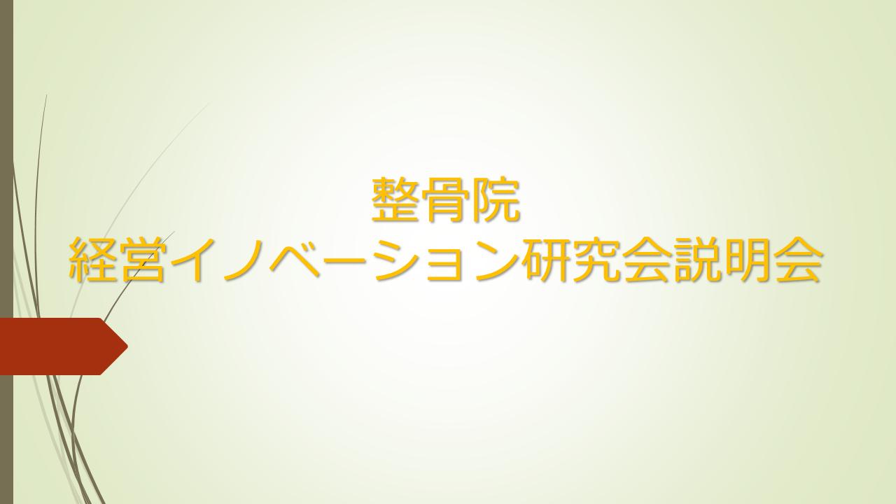 整骨院経営イノベーション研究会説明会