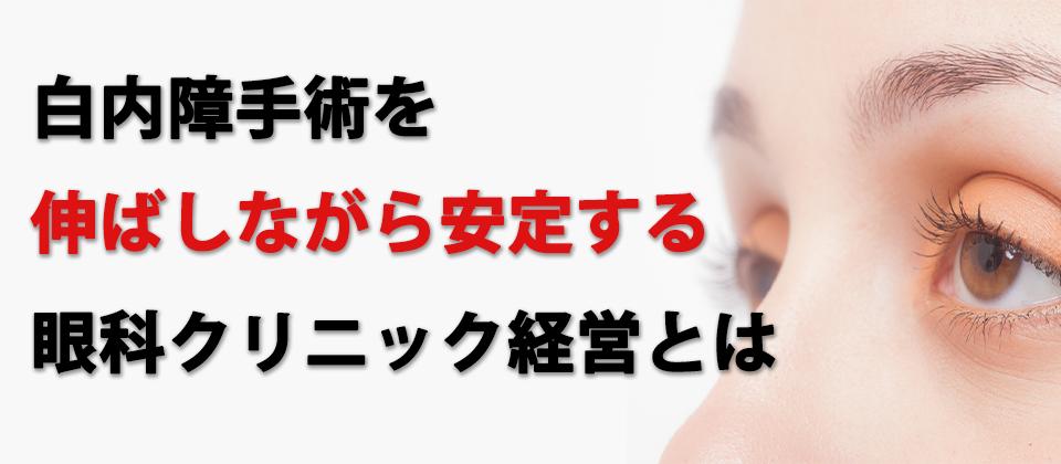 白内障手術を中心に安定した眼科クリニック経営を目指すセミナー