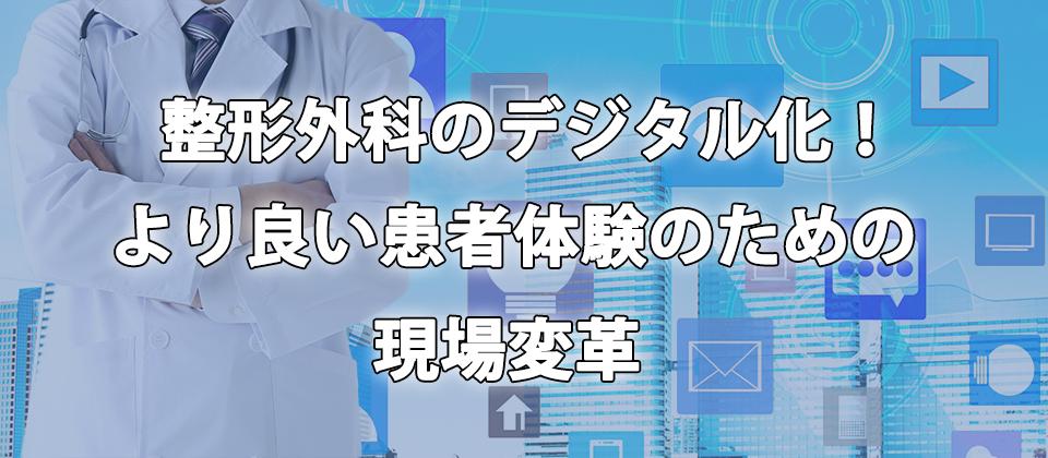 【webセミナー】整形外科向けDXセミナー