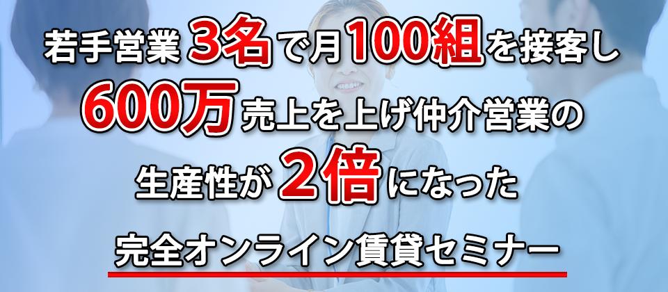 【webセミナー】完全オンライン賃貸セミナー