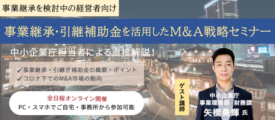 M&A・事業承継・IPOのイメージ画像