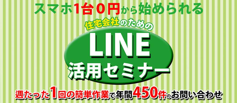 【webセミナー】LINE活用セミナー