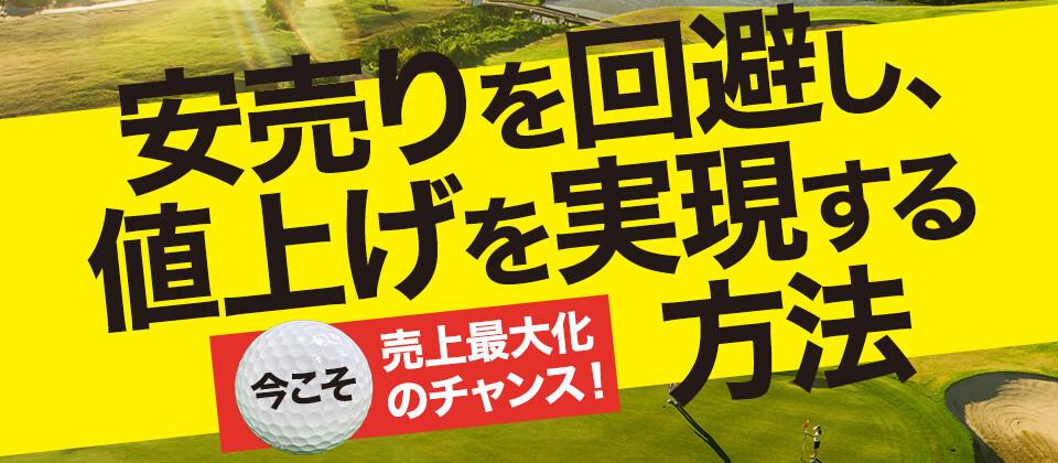 ゴルフ場経営者向け