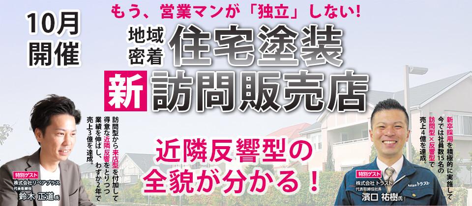 住宅塗装【新】訪問販売店セミナー