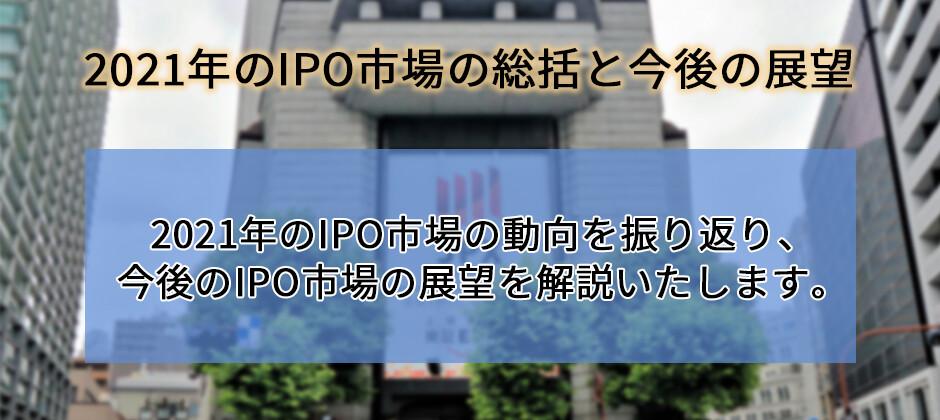 【webセミナー】2021年のIPO市場の総括と今後の展望