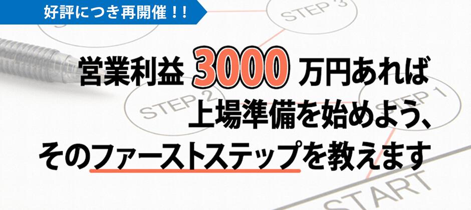 【webセミナー】