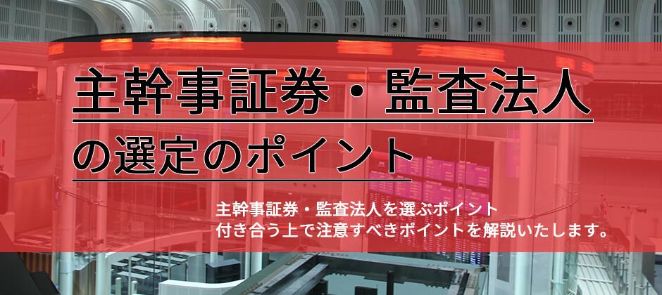 【webセミナー】主幹事証券・監査法人を選定するポイント