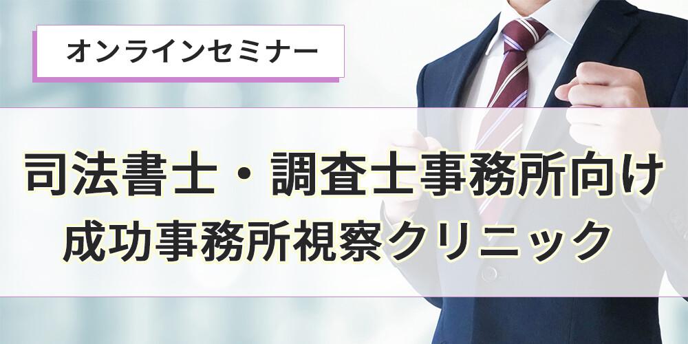 司法書士・調査士事務所向け