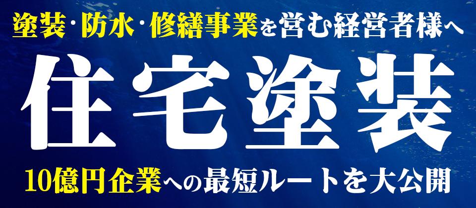 塗装ビジネス研究会説明会