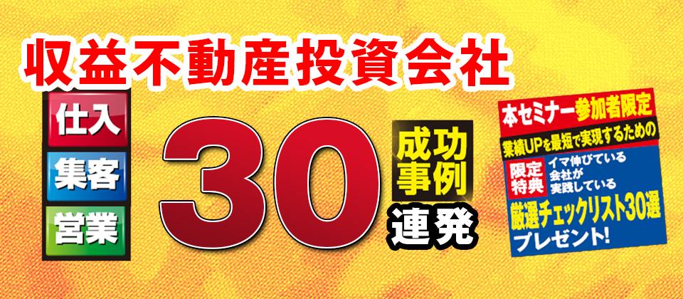 【webセミナー】収益不動産成功事例セミナー