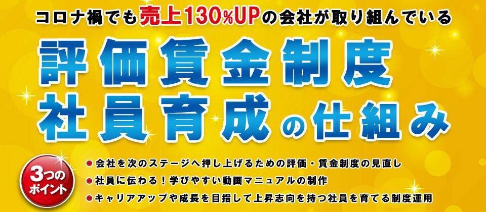 【webセミナー】自動車業界向け