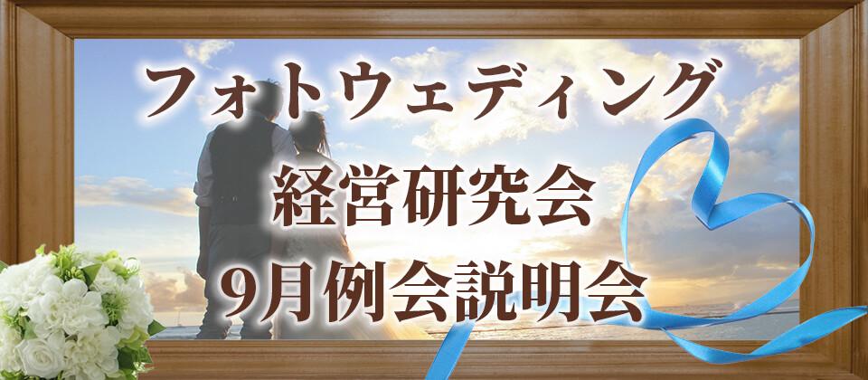 フォトウェディング経営研究会説明会(9月)