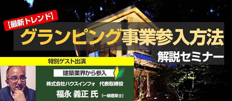 グランピング事業参入【最新トレンド】解説セミナー