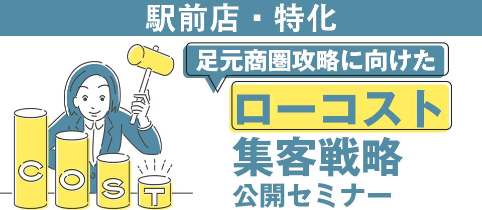 【webセミナー】駅前店舗特化Web集客セミナー