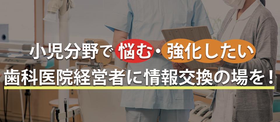 小児歯科・矯正経営研究会説明会