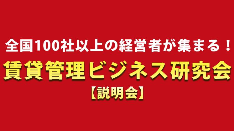 賃貸管理ビジネス研究会説明会【収益売買・リノベ・DX強化会】