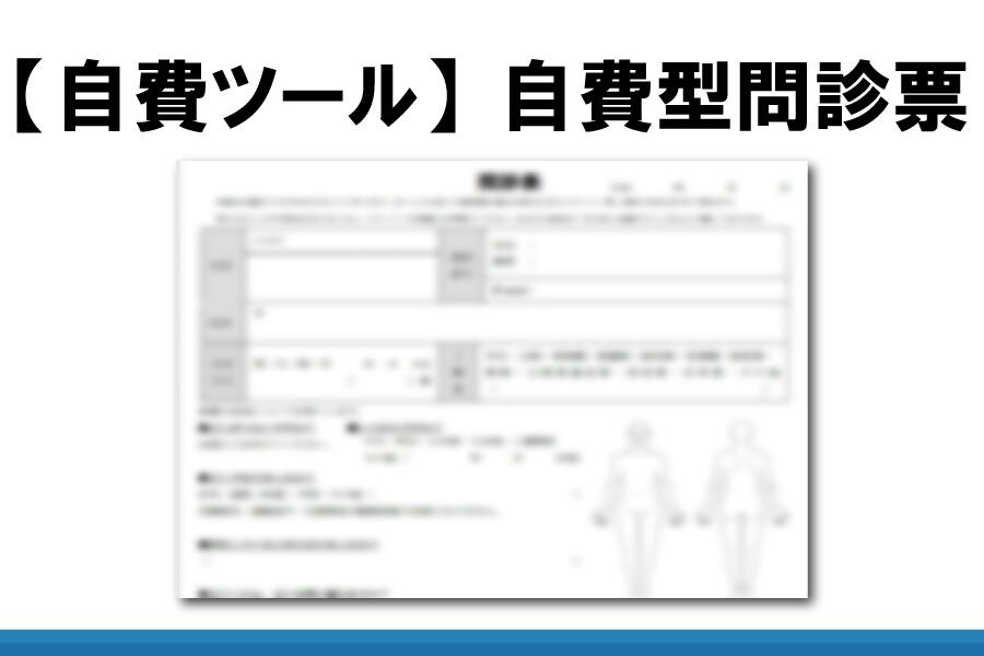 【自費ツール】自費型問診票