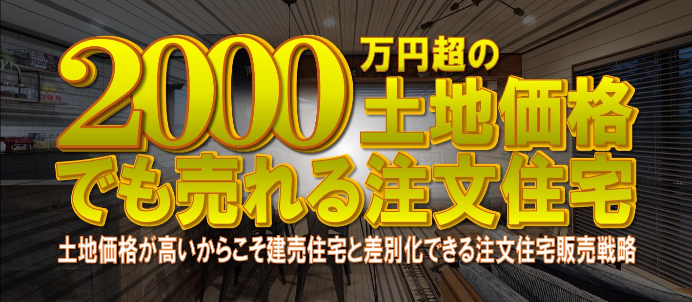 【webセミナー】2000万円超の土地価格でも売れる注文住宅