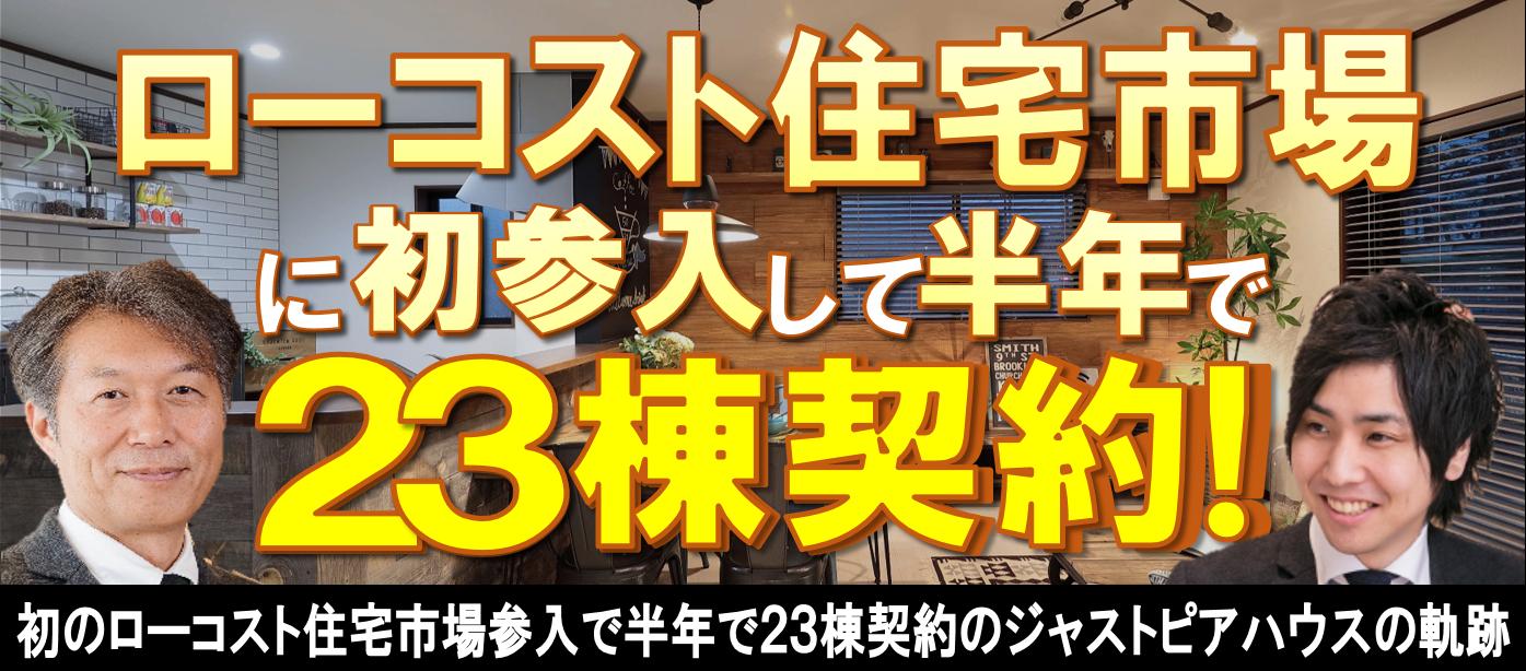 【webセミナー】ローコスト市場初参入ビジネスモデルセミナー