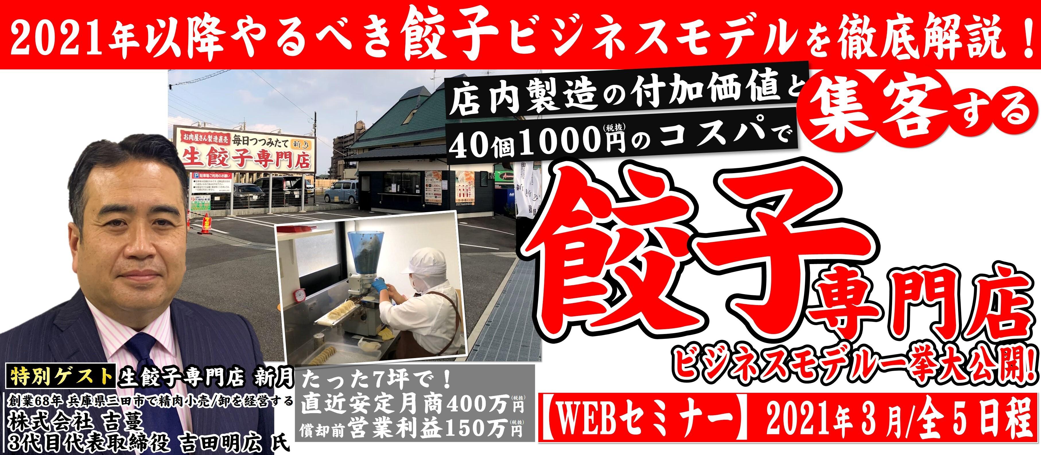 餃子が主力のビジネスモデル大公開WEBセミナー2021春