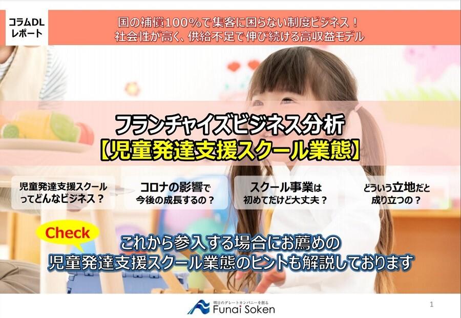 【無料レポート】フランチャイズビジネス分析【児童発達支援スクール業態 】