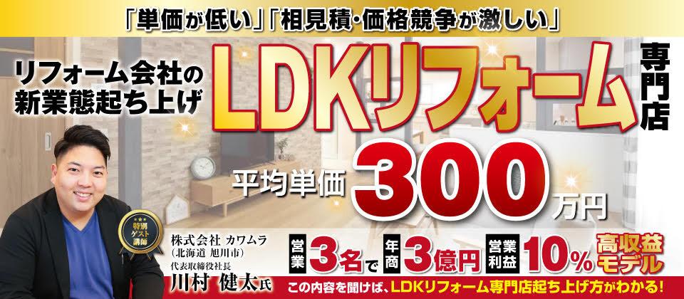 定額制LDKリフォーム専門店ビジネスモデルセミナー