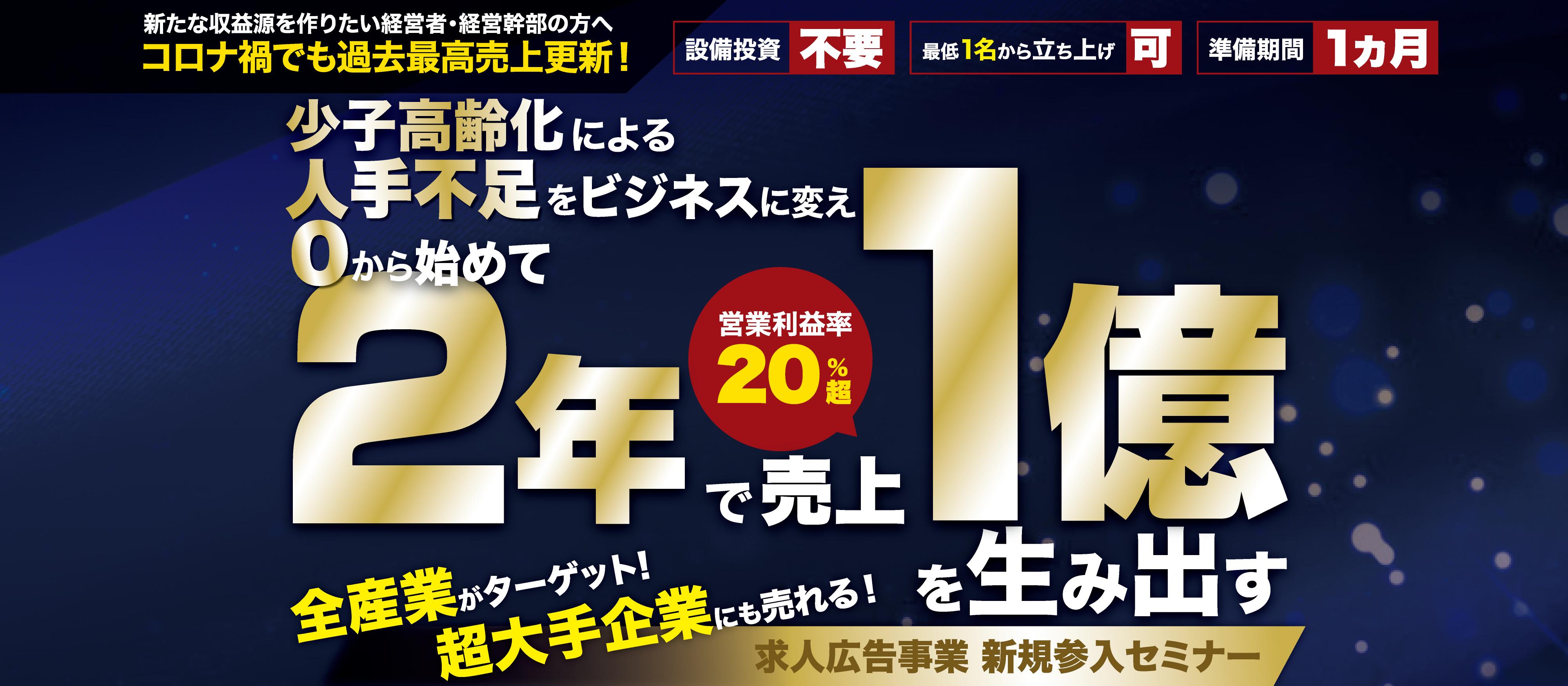 【webセミナー】求人プラットフォーム新規立上げセミナー