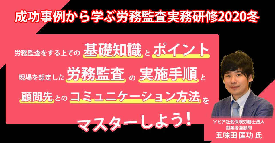 労務監査実務研修2020冬