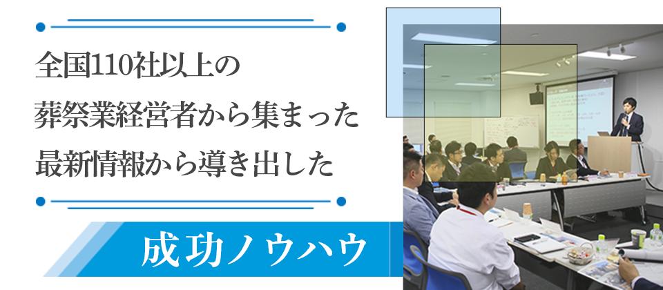プレミアムコンパクト葬経営研究会説明会