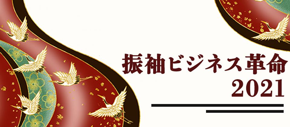 振袖レンタル革命セミナー2021