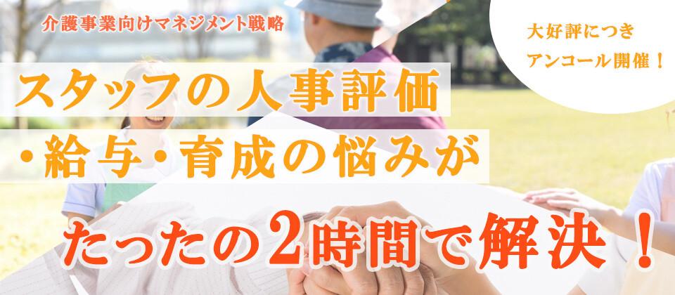 【webセミナー】施設数増を目指す!介護事業の評価・給与制度