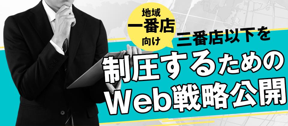 【webセミナー】地域一番店向けWeb集客セミナー