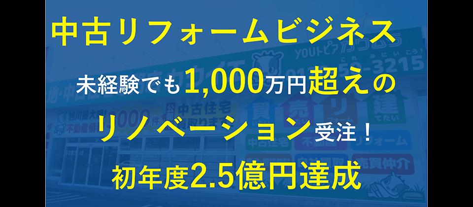 中古+リフォームビジネス研究会説明会