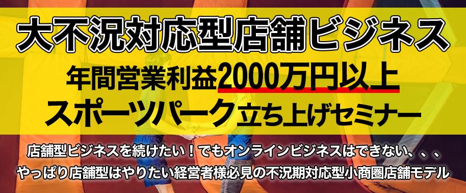 【50周年感謝セミナー】スポーツパーク立ち上げwebセミナー
